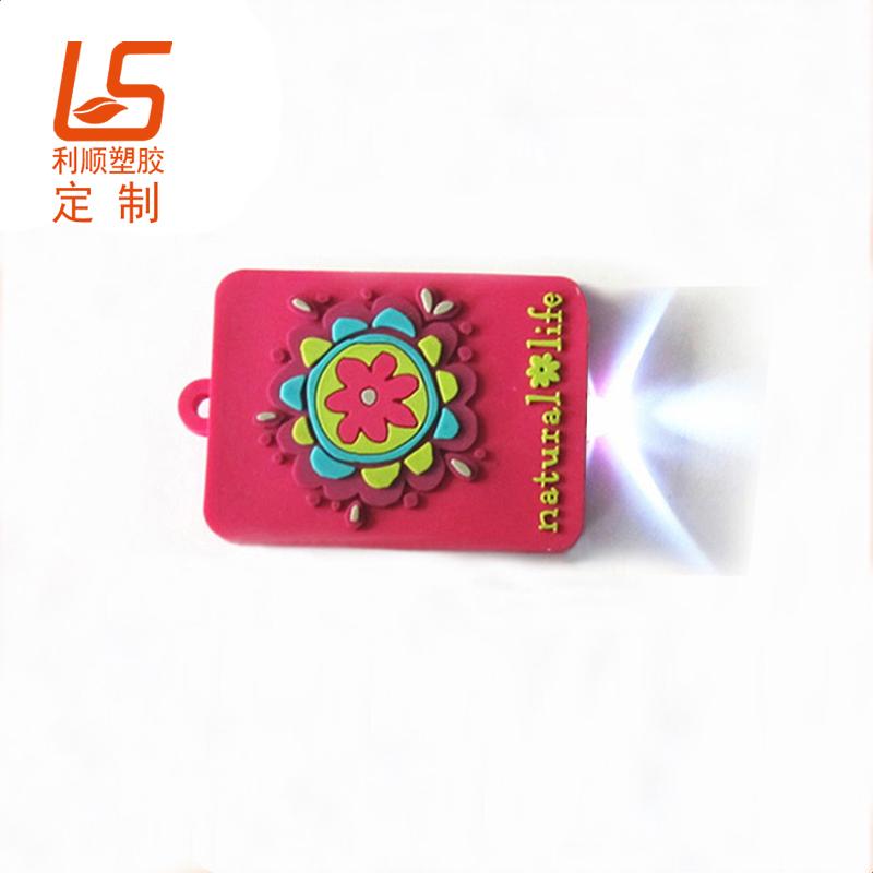 定制硅胶LED发光钥匙扣