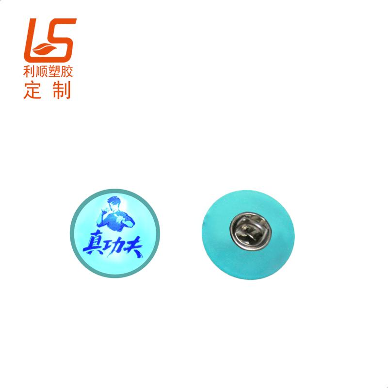 定制LED发光胸章 PVC软胶发光胸章
