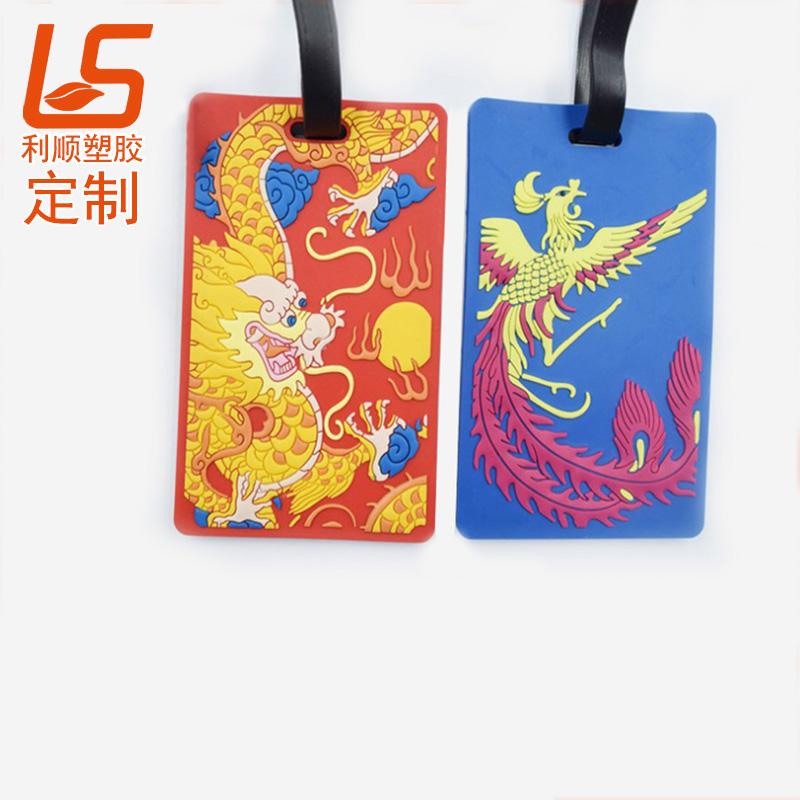 定制PVC软胶厂牌/卡套 高质量行李牌