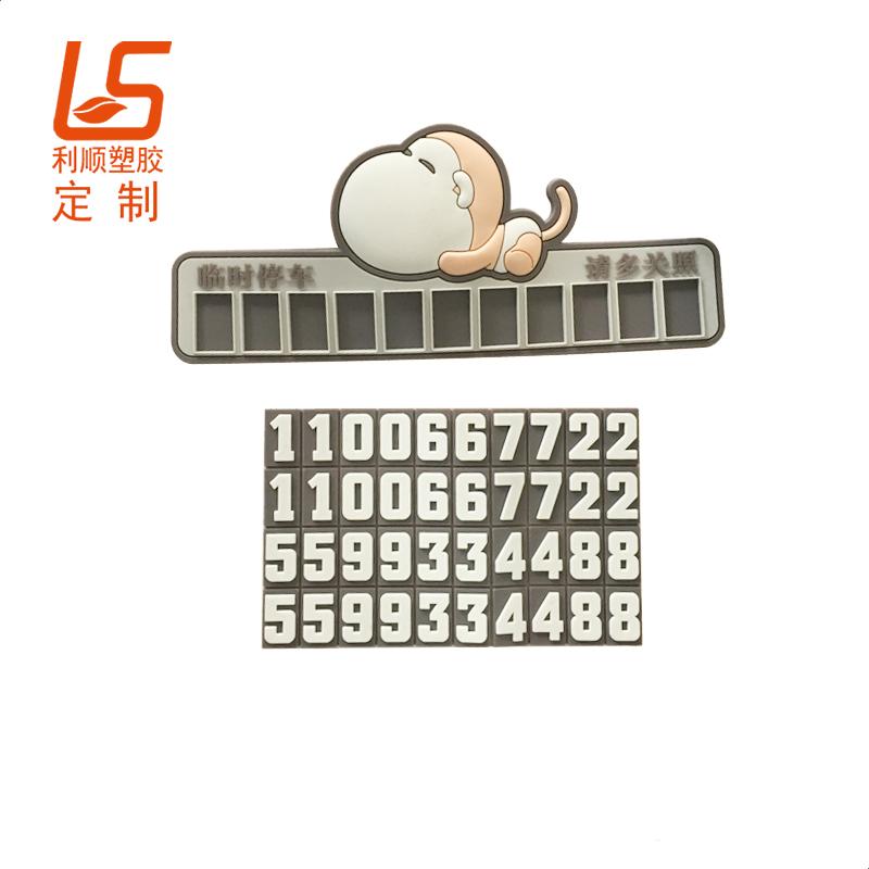 定制车载公仔停车号码牌临时停车牌 (1)