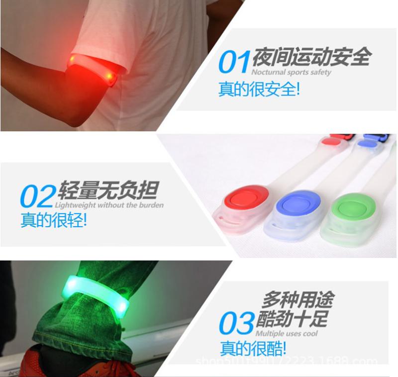 定制LED闪灯硅胶臂带 夜间安全LED警示灯臂带硅胶发光臂带 (4)