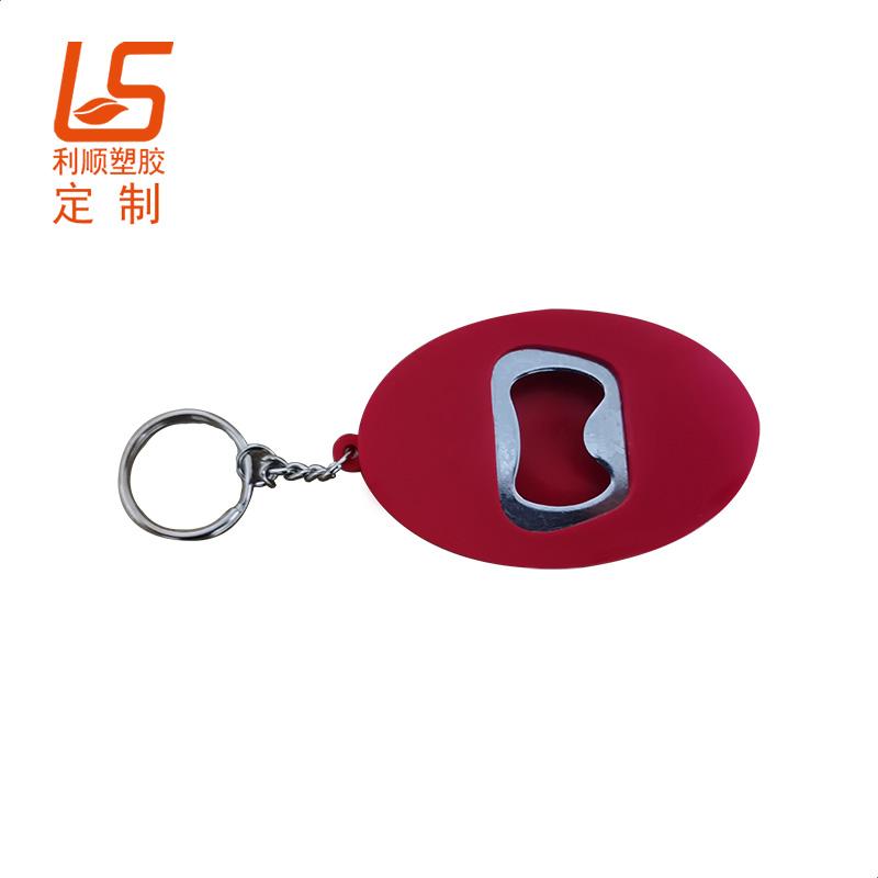 定制PVC软胶钥匙扣开瓶器椭圆开瓶器 (2)