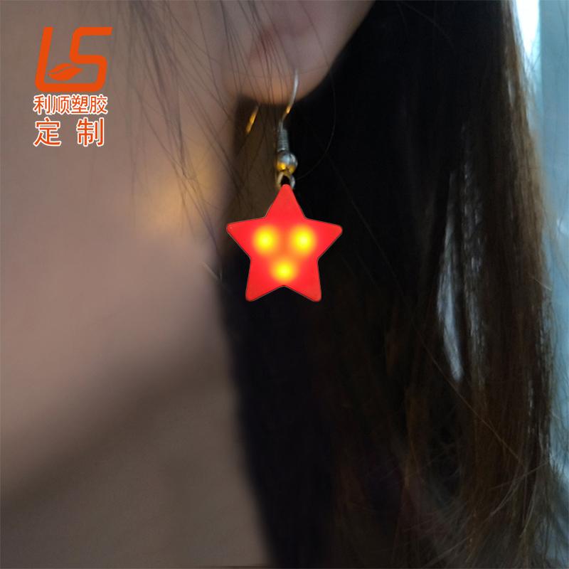 硅胶LED闪灯耳坠发光耳坠 (6)